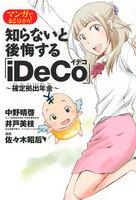 知らないと後悔する「iDeCo」〜確定拠出年金〜