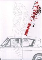 ホムンクルス(全巻)