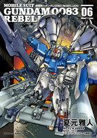 機動戦士ガンダム0083 REBELLION (6)