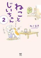 【電子限定フルカラー版】ねことじいちゃん2