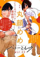 ハニーミルク vol.23