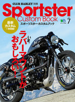CLUB HARLEY 別冊 Sportster Custom Book Vol.7