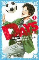 DAYS (1) 出会い