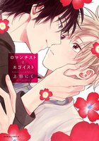 ロマンチストとエゴイスト【コミコミスタジオ&eBookJapanオリジナル特典付】