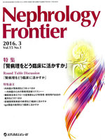 Nephrology Frontier Vol.15No.1(2016.3)