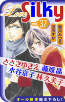 Love Silky Vol.37 - 漫画