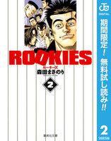 ROOKIES【期間限定無料】 (2)