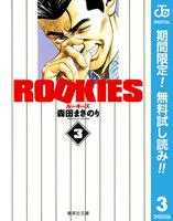 ROOKIES【期間限定無料】 (3)