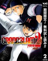 GRAND SLAM【期間限定無料】 (2)