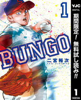 BUNGO―ブンゴ―【期間限定無料】 (1)
