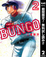 BUNGO―ブンゴ―【期間限定無料】 (2)