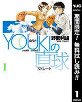 YOUKIの直球【期間限定無料】 (1)