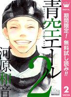 青空エール リマスター版【期間限定無料】 (2)