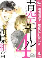 青空エール リマスター版【期間限定無料】 (4)