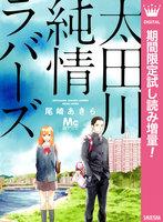 太田川純情ラバーズ【期間限定試し読み増量】