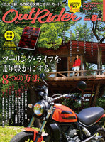 Out Rider 2016年8月号(vol.79)