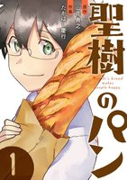 聖樹のパン (1)