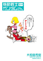 機動戦士ガンダムさん (14)の巻