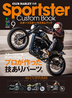 CLUB HARLEY 別冊 Sportster Custom Book Vol.9