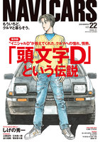 NAVI CARS Vol.22 2016年3月号