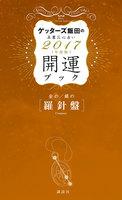 ゲッターズ飯田の五星三心占い 開運ブック 2017年度版 金の羅針盤・銀の羅針盤