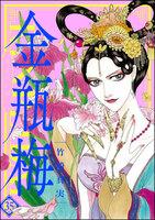 まんがグリム童話 金瓶梅 (35)