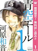 青空エール リマスター版【期間限定無料】 (1)