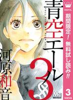 青空エール リマスター版【期間限定無料】 (3)