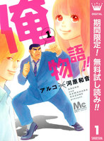 俺物語!!【期間限定無料】 (1)