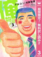 俺物語!!【期間限定無料】 (3)