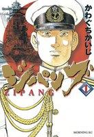 ジパング (全巻)